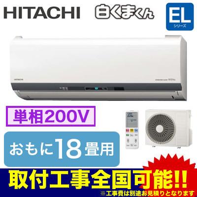 日立 住宅設備用エアコン 白くまくん ELシリーズ(2018)RAS-EL56H2(W) (おもに18畳用・単相200V・室内電源)