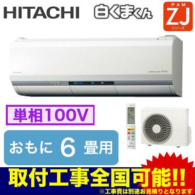 日立 住宅設備用エアコン 白くまくん ZJシリーズ(2018)RAS-ZJ22H(W) (おもに6畳用・単相100V・室内電源)