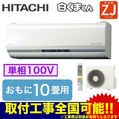 日立 住宅設備用エアコン 白くまくん ZJシリーズ(2018)RAS-ZJ28H(W) (おもに10畳用・単相100V・室内電源)