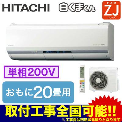日立 住宅設備用エアコン 白くまくん ZJシリーズ(2018)RAS-ZJ63H2(W) (おもに20畳用・単相200V・室内電源)