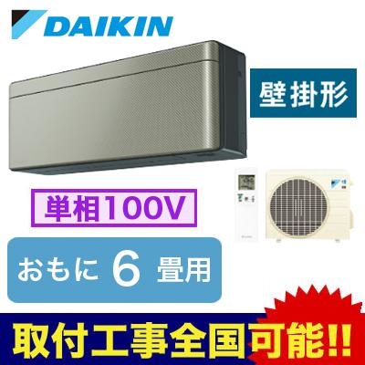 ダイキン ハウジングエアコン壁掛形 risora 受注生産パネルタイプS22VTSXS(おもに6畳用 単相100V 室内電源)