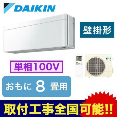 ダイキン ハウジングエアコン壁掛形 risora 標準パネルタイプS25VTSXS(おもに8畳用 単相100V 室内電源)