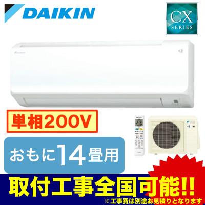 ダイキン 住宅設備用エアコンCXシリーズ(2018)S40VTCXP(おもに14畳用・単相200V・室内電源)
