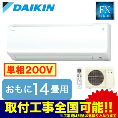 ダイキン 住宅設備用エアコンFXシリーズ(2018)S40VTFXP(おもに14畳用・単相200V・室内電源)
