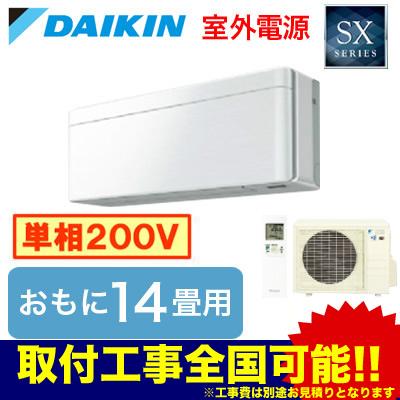ダイキン 住宅設備用エアコンSXシリーズ risora(2018)S40VTSXV(おもに14畳用・単相200V・室外電源)