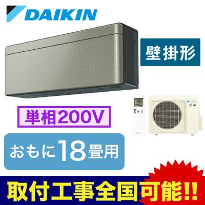 ルームエアコン壁掛形 SXシリーズS22VTSXS-Kが激安 S22VTSXS-Kダイキン ワイヤレス室内電源 単相100V 6畳程度標準省エネ 【今月限定/特別大特価】 シングル