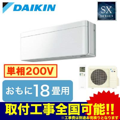 ダイキン 住宅設備用エアコンSXシリーズ risora(2018)S56VTSXP(おもに18畳用・単相200V・室内電源)