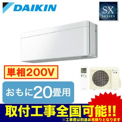 ダイキン 住宅設備用エアコンSXシリーズ risora(2018)S63VTSXP(おもに20畳用・単相200V・室内電源)