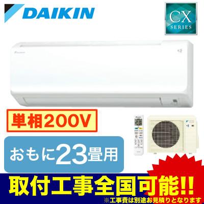 ダイキン 住宅設備用エアコンCXシリーズ(2018)S71VTCXP(おもに23畳用・単相200V・室内電源)