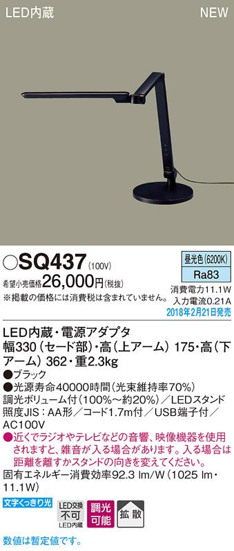パナソニック Panasonic 照明器具LEDスタンドライト 昼光色 卓上型 拡散タイプ 文字くっきり光SQ437