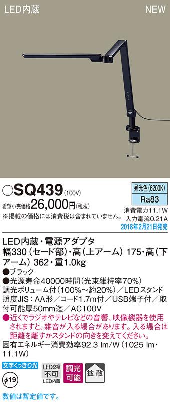 パナソニック Panasonic 照明器具LEDスタンドライト 昼光色 デスク取付型 拡散タイプ 文字くっきり光SQ439