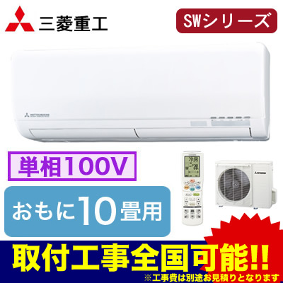三菱重工 住宅用エアコンビーバーエアコン SWシリーズ(2018)SRK28SW(W)(おもに10畳用・単相100V・室内電源)