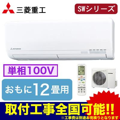 三菱重工 住宅用エアコンビーバーエアコン SWシリーズ(2018)SRK36SW(W)(おもに12畳用・単相100V・室内電源)