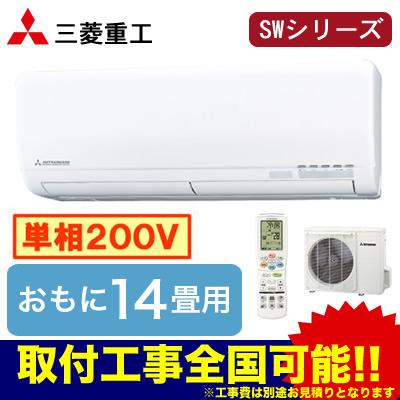 三菱重工 住宅用エアコンビーバーエアコン SWシリーズ(2018)SRK40SW2(W)(おもに14畳用・単相200V・室内電源)