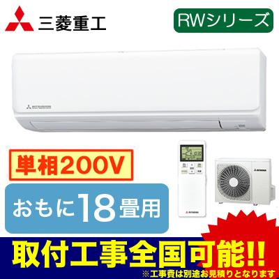 三菱重工 住宅用エアコンビーバーエアコン RWシリーズ(2018)SRK56RW2(W)(おもに18畳用・単相200V・室内電源)