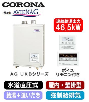 コロナ 石油給湯機器AGシリーズ ガス化 AVIENA G(水道直圧式)給湯+追いだきタイプ UKBシリーズ 壁掛型 46.5kW屋内設置型 強制給排気 ボイスリモコン付属UKB-AG470MX6(FFW)