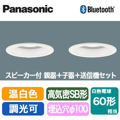 パナソニック Panasonic 照明器具LEDダウンライト 温白色 美ルック 浅型10H高気密SB形 拡散タイプ(マイルド配光) 調光Bluetooth対応 スピーカー内蔵 親器+子器+送信機セット 白熱電球60形1灯器具相当XLGB79021LB1