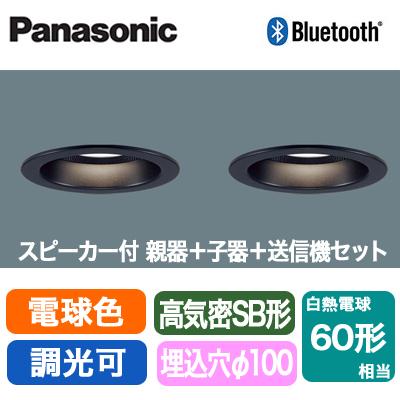 パナソニック Panasonic 照明器具LEDダウンライト 電球色 美ルック 浅型10H高気密SB形 拡散タイプ(マイルド配光) 調光Bluetooth対応 スピーカー内蔵 親器+子器+送信機セット 白熱電球60形1灯器具相当XLGB79027LB1