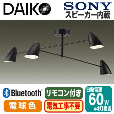 大光電機 照明器具SONY製スピーカー内蔵 Premium lighting series LEDシャンデリア CROSSBluetooth対応 電球色 白熱灯60W×4灯相当 リモコン付CXH-LX99003