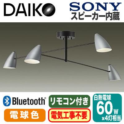 大光電機 照明器具SONY製スピーカー内蔵 Premium lighting series LEDシャンデリア CROSSBluetooth対応 電球色 白熱灯60W×4灯相当 リモコン付CXH-LX99007