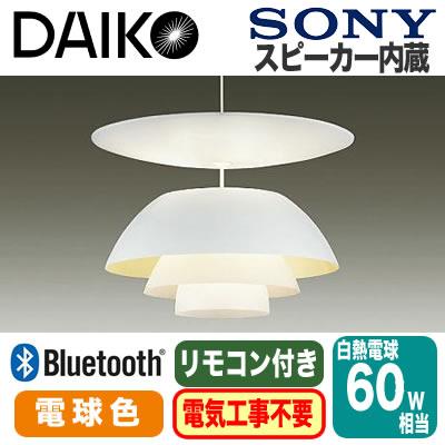 大光電機 照明器具SONY製スピーカー内蔵 Premium lighting series LEDペンダントライト UFOBluetooth対応 電球色 白熱灯60W×4灯相当 リモコン付CXP-LX99002