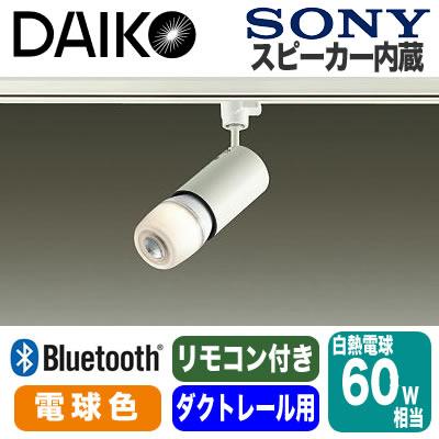 【8/25は店内全品ポイント3倍!】CXS-LX99014大光電機 照明器具 SONY製スピーカー内蔵 Premium lighting series LEDスポットライト プラグタイプ Bluetooth対応 電球色 白熱灯60W相当 リモコン付 CXS-LX99014