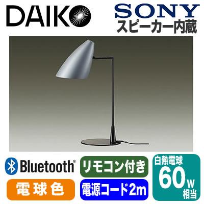 大光電機 照明器具SONY製スピーカー内蔵 Premium lighting series LEDデスクスタンド CROSSBluetooth対応 電球色 白熱灯60W相当 リモコン付CXT-LX99009