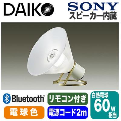 大光電機 照明器具SONY製スピーカー内蔵 Premium lighting series LEDデスクスタンド VOCEBluetooth対応 電球色 白熱灯60W相当 リモコン付CXT-LX99012