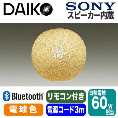 大光電機 照明器具SONY製スピーカー内蔵 Premium lighting series LEDデスクスタンド VOCEBluetooth対応 電球色 白熱灯60W相当 リモコン付CXT-LX99023