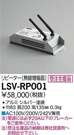 大光電機 照明部材コントローラー D-SAVEリピーター(無線増幅器)LSV-RP001