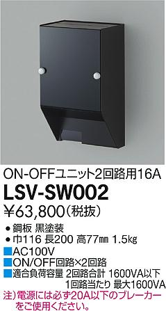 大光電機 照明部材コントローラー D-SAVEスタイルボックスON/OFF用ON/OFFユニット2回路用16ALSV-SW002
