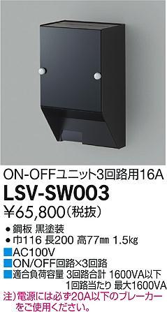 大光電機 照明部材コントローラー D-SAVEスタイルボックスON/OFF用ON/OFFユニット3回路用16ALSV-SW003