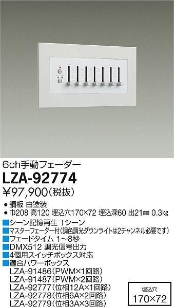 大光電機 施設照明LED専用調光器6ch手動フェーダーLZA-92774