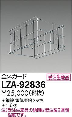 大光電機 照明部材パワーシーリング用オプション 全体ガードLZA-92836
