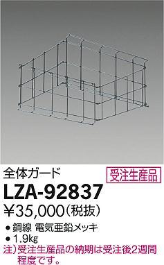 大光電機 照明部材パワーシーリング用オプション 全体ガードLZA-92837