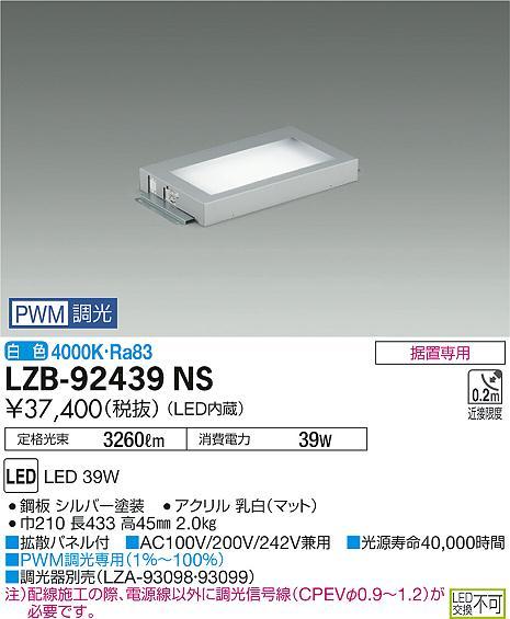 大人気の 大光電機 施設照明LED間接照明 PWM調光LZB-92439NS 島什器用 シマウエライト シマウエライト ミニタイプL450タイプ 白色 白色 PWM調光LZB-92439NS, スーツケースの旅のワールド:0c68cdb4 --- clftranspo.dominiotemporario.com