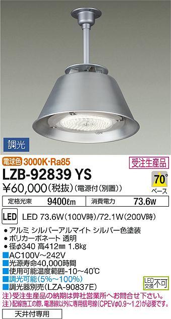 大光電機 施設照明LEDベースライト パワーシーリング水銀灯250W相当 軽量タイプ電源別置タイプ 70° 電球色LZB-92839YS