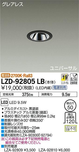 大光電機 施設照明LEDユニバーサルダウンライトLZ0.5C φ50ダイクロハロゲン50W形40W相当グレアレス 19°中角形 電球色LZD-92805LB