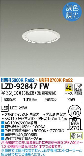 大光電機 施設照明LEDベースダウンライト 白コーン LZ2調色調光タイプ FHT42W相当LZD-92847FW