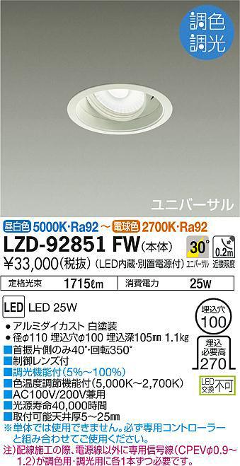 大光電機 施設照明LEDユニバーサルダウンライトLZ2C CDM-T35W相当 COBタイプ30°広角形 調色調光タイプLZD-92851FW