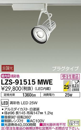 大光電機 施設照明LEDスポットライト プラグタイプ 特殊用途用生鮮食品用25W CDM-T35W相当25°中角形 精肉用 高彩色LZS-91515MWE