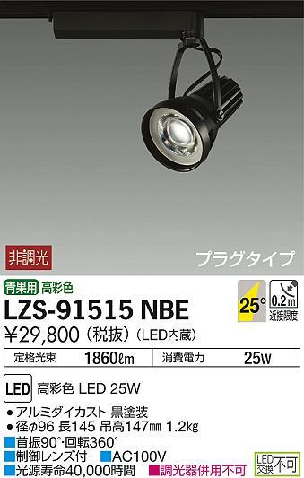 大光電機 施設照明LEDスポットライト プラグタイプ 特殊用途用生鮮食品用25W CDM-T35W相当25°中角形 青果用 高彩色LZS-91515NBE