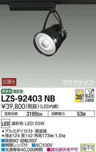 大光電機 施設照明LEDスポットライト プラグタイプ 特殊用途用生鮮食品用53W CDM-T70W相当35°広角形 青果用 高彩色LZS-92403NB