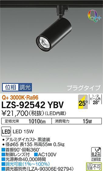 大光電機 施設照明LEDシリンダースポットライト プラグタイプLZ1C φ50 12Vダイクロハロゲン85W形60W相当Q+ COBタイプ 25°広角形 電球色 調光LZS-92542YBV