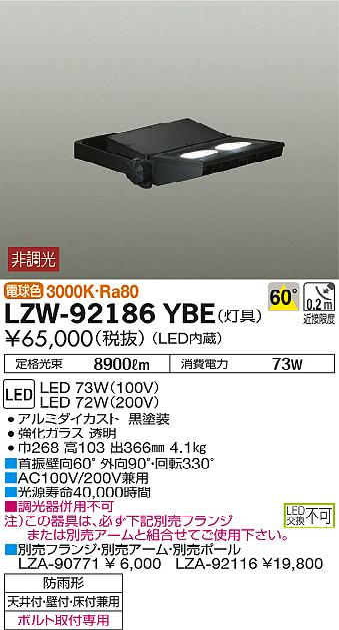 大光電機 施設照明LEDアウトドアライト ウォールスポット(看板灯)CDM-T150W相当 電球色LZW-92186YBE
