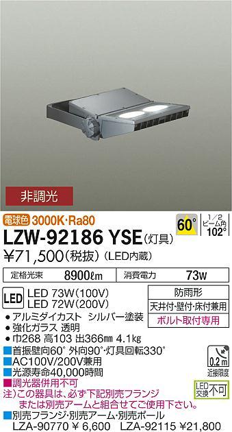 大光電機 施設照明LEDアウトドアライト ウォールスポット(看板灯)CDM-T150W相当 電球色LZW-92186YSE