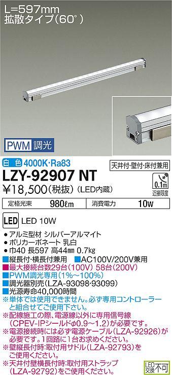 大光電機 施設照明LED間接照明 コンパクトタイプ PWM調光LZライン 拡散タイプ(70°) L600タイプ 白色LZY-92907NT