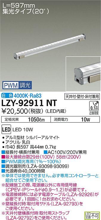 大光電機 施設照明LED間接照明 コンパクトタイプ PWM調光LZライン 集光タイプ(20°) L600タイプ 白色LZY-92911NT