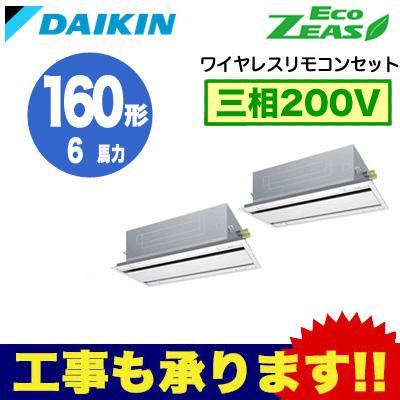 ダイキン 業務用エアコン EcoZEAS天井埋込カセット形エコ・ダブルフロー<標準>タイプ 同時ツイン160形SZRG160BCND(6馬力 三相200V ワイヤレス)■分岐管(別梱包)含む