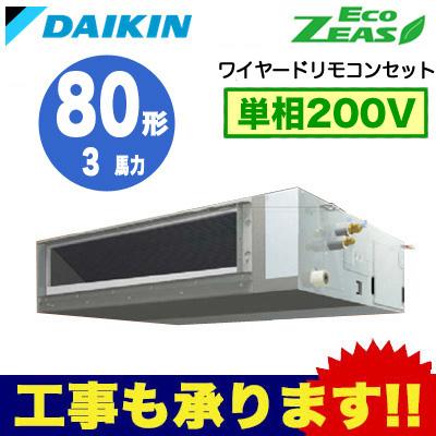 【8/30は店内全品ポイント3倍!】SZRMM80BCVダイキン 業務用エアコン EcoZEAS 天井埋込ダクト形<標準> シングル80形 SZRMM80BCV (3馬力 単相200V ワイヤード)
